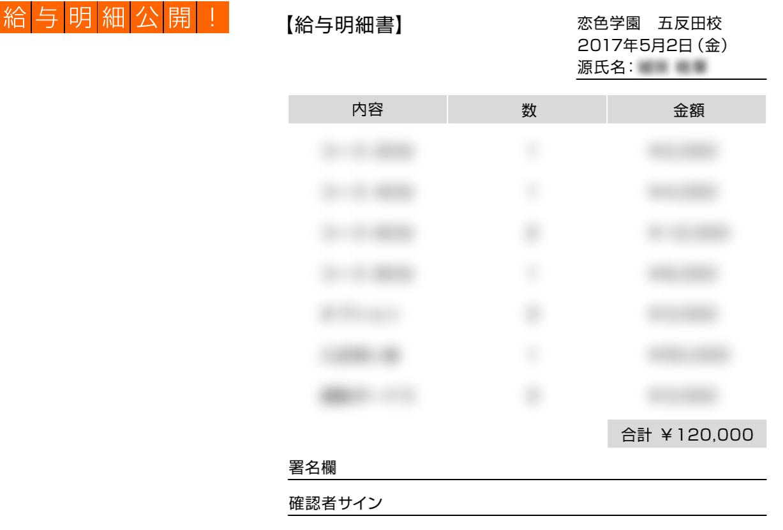 五反田恋色学園の給与明細公開